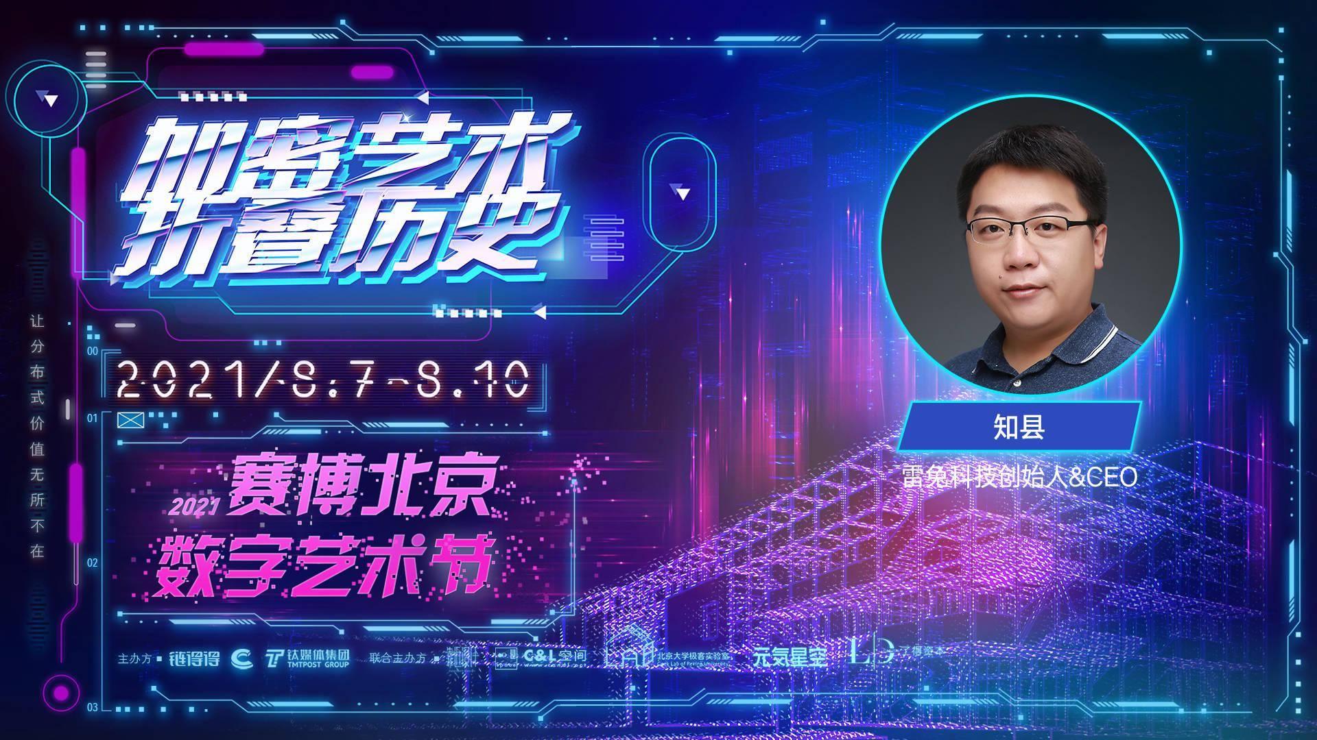 雷兔科技创始人知县:NFT的变革在于,给数字世界用户带来唯一性| 2021赛博北京·数字艺术节