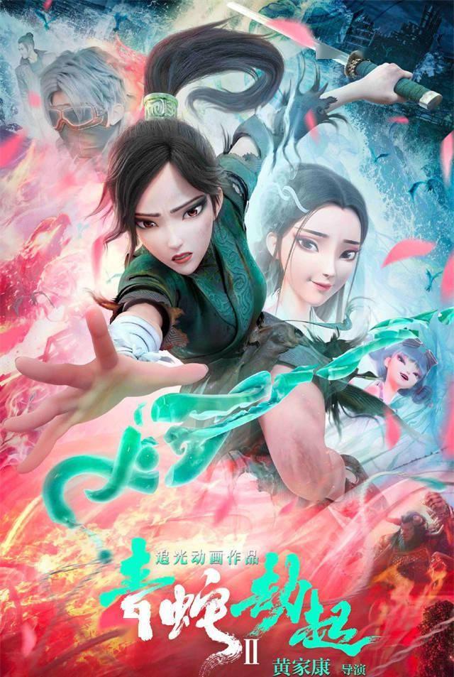 国产动画电影「白蛇2:青蛇劫起」宣布密钥延期插图(1)