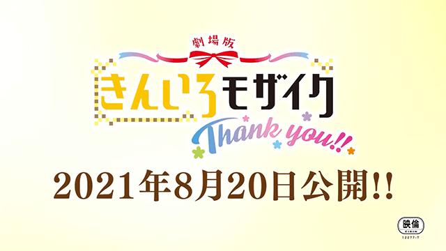 剧场版动画「黄金拼图 Thank you!!」上映前PV公布插图(3)