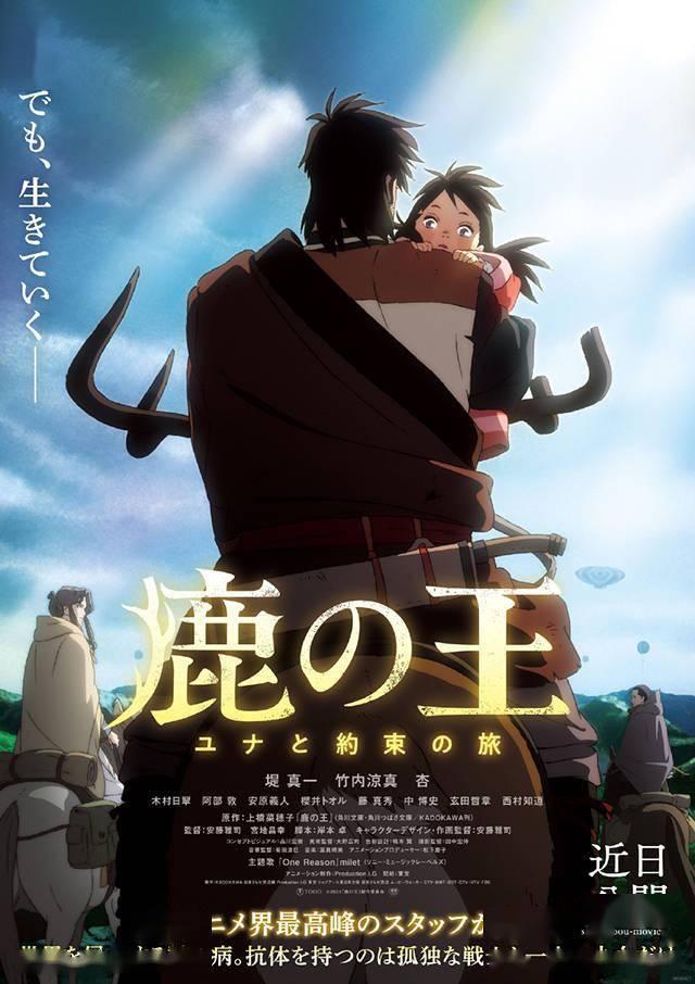 动画电影「鹿王:尤娜与约定之旅」宣布延迟上映插图