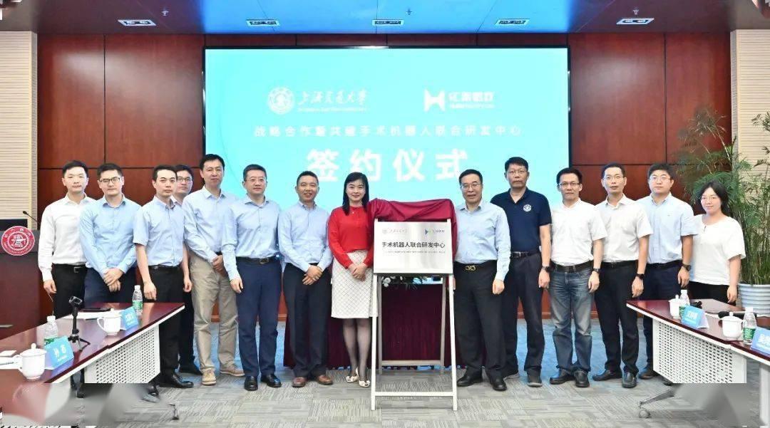 上海交通大学-汇禾医疗介入手术机器人联合研发中心成立!_合作