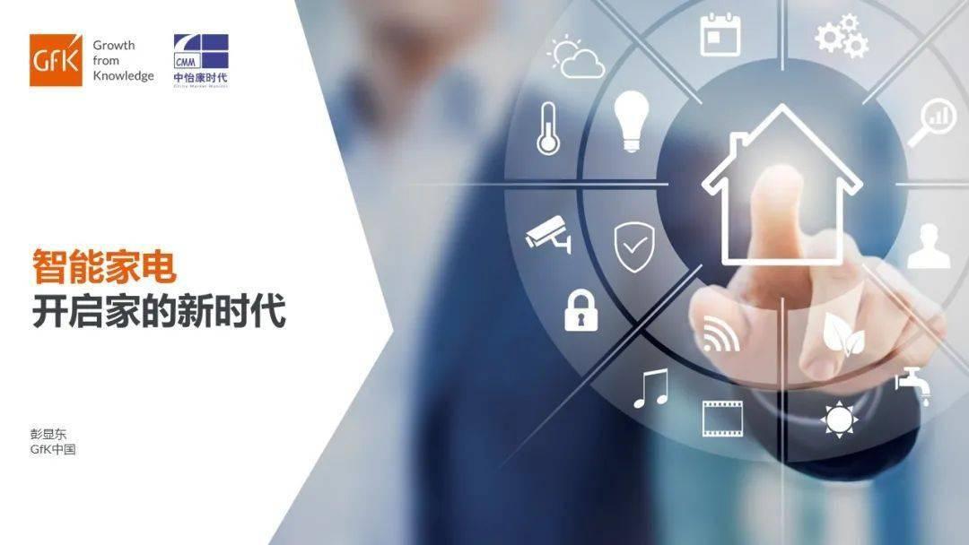 GfK报告|智能家电,开启家的新时代