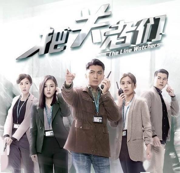 期待!最新港剧《把关者们》即将播出 21年后TVB将拍摄海关题材