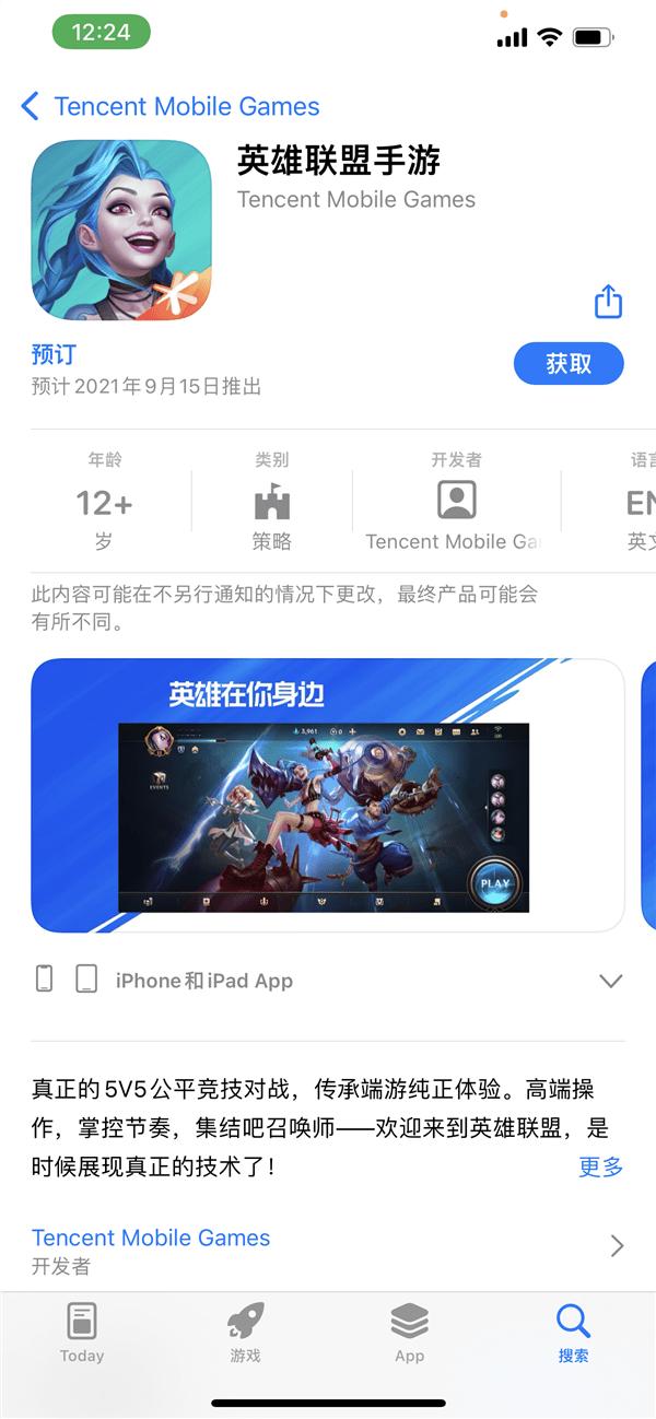《英雄聯盟手游》國服上線蘋果App Store:iPhone 5S也可支持游玩