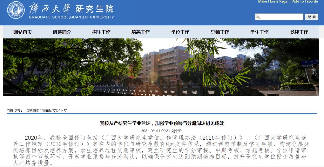 138名研究生丧失学位申请资格,导师也被罚……