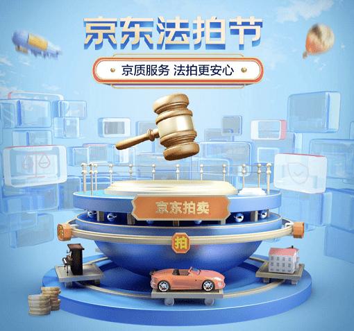 北京百套房产+7大服务保障京东法