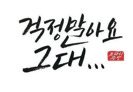 韩国人也迷茫!하지 말아 VS 하지 마라:到底哪个