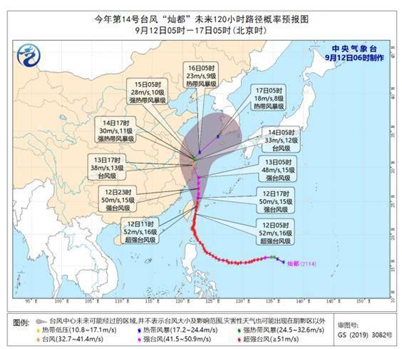 台风橙色预警再发布