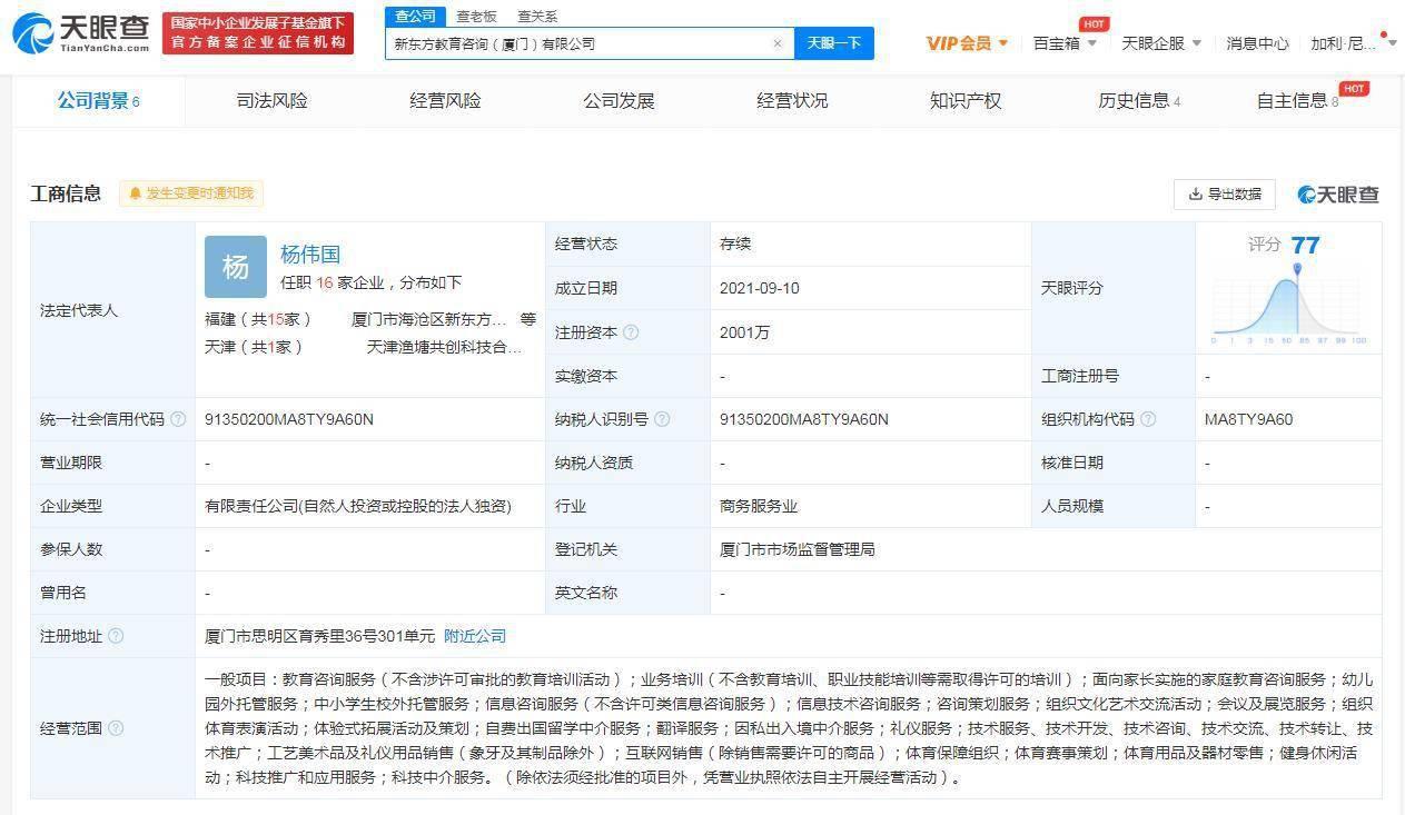 新东方教育咨询(厦门)有限公司成立 法定代表人为杨伟国