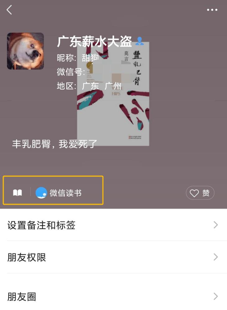 微信更新!可以和好友一起唱歌、读书,太好玩了