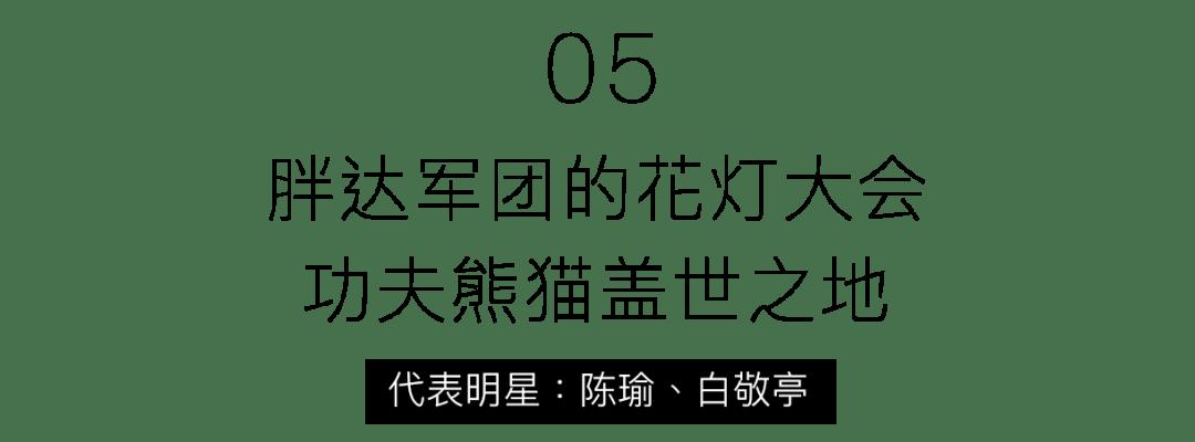 """北京环球影城,明星""""团建基地"""""""