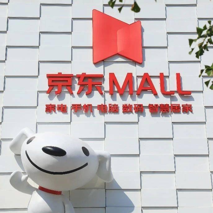 """实体""""拼图""""再解锁 京东在西安开了个""""超级商场"""""""