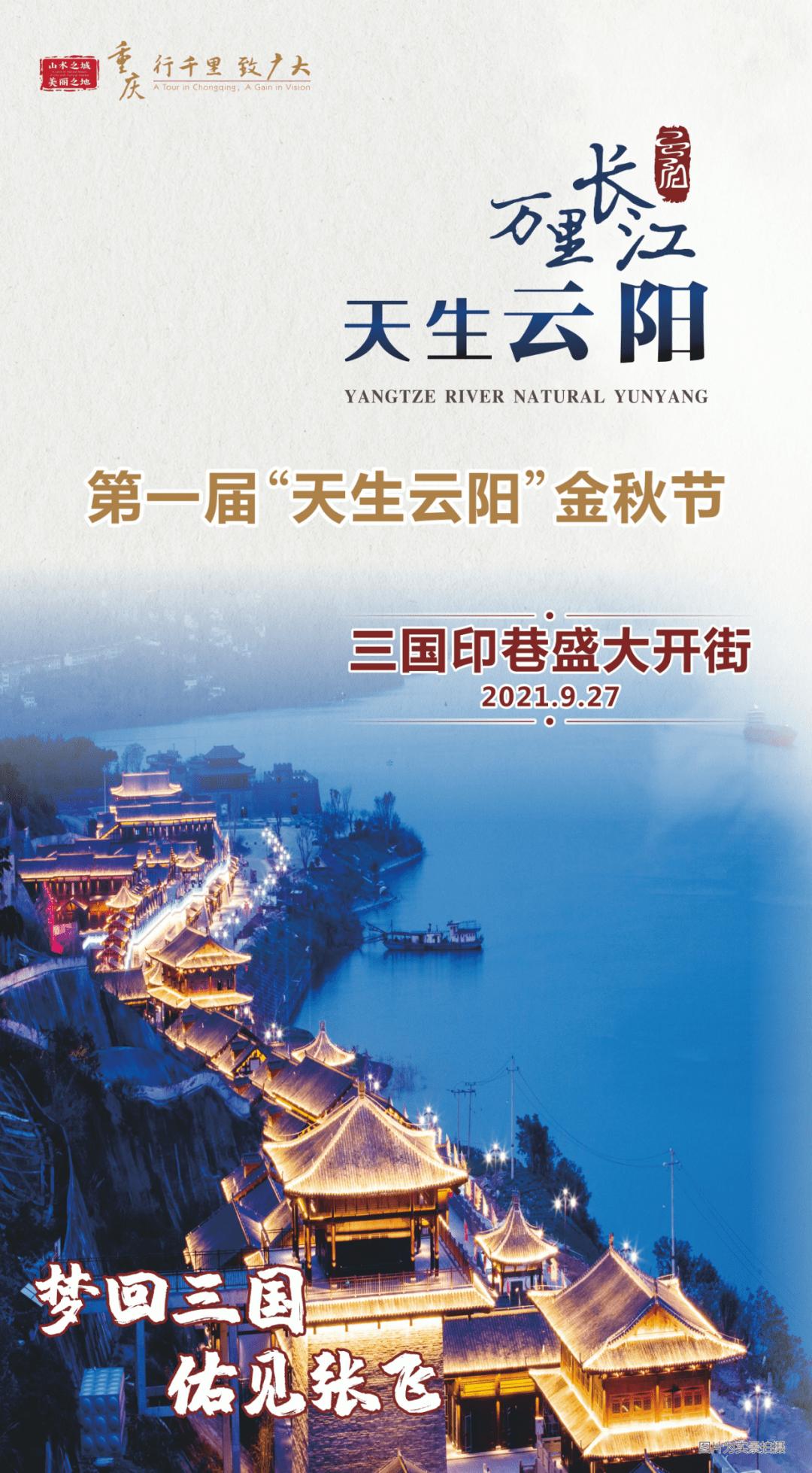 9月17日至10月8日,云阳停止办理养老保险和工伤保险等业务