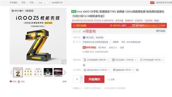 """""""性能先锋""""!iQOO Z5京东开启预约:5000mAh+UFS 3.1闪存"""