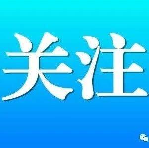 疫情防控丨三明市教育局:中秋国庆非必要不出市、不出县、不出校