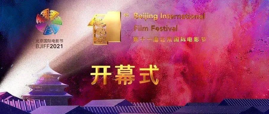 直播预告丨第十一届北京国际电影节开幕式