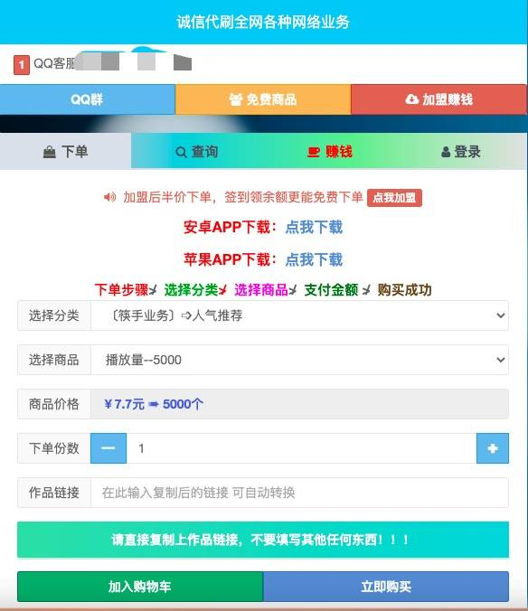 上海一公司提供刷量服务,构成不正当竞争!被判赔快手6万多