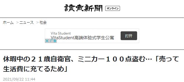 """令人瞠目!日本自卫队丑闻:队员盗窃100辆玩具车,企图销赃""""以赚取生活费"""""""