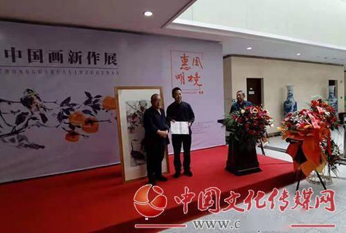 惠风明境——倪惠明中国画新作展在威海美术馆举行
