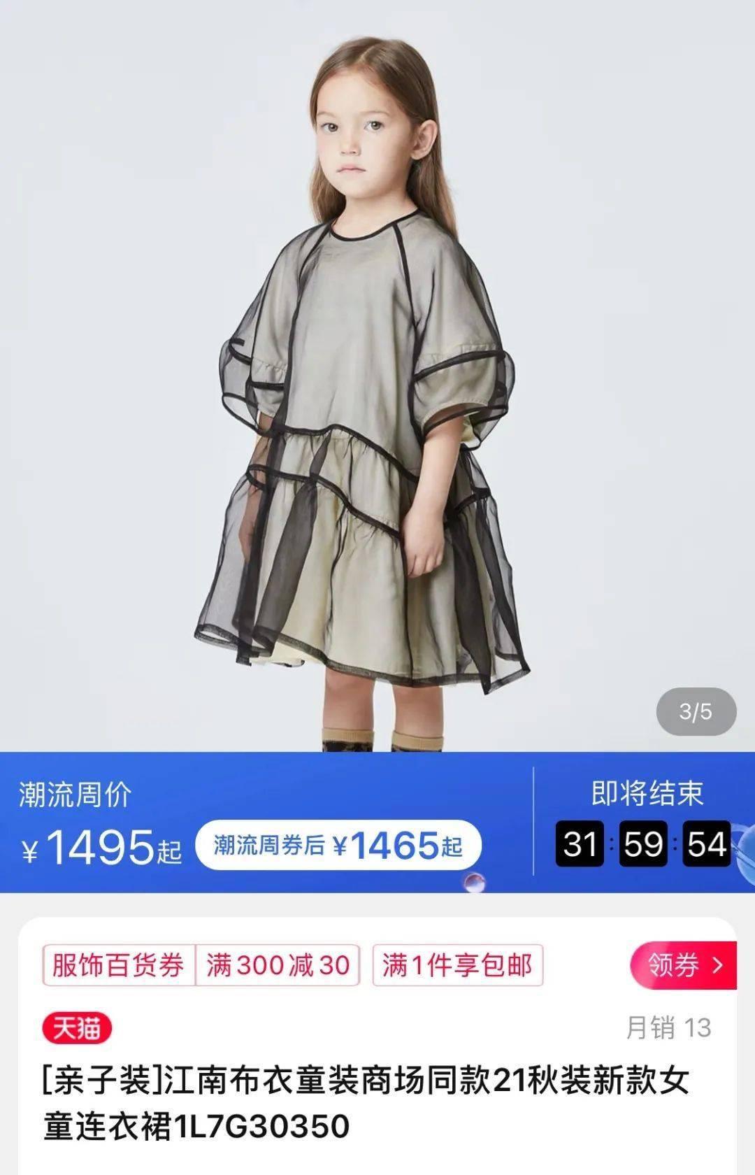 """童装印""""下地狱""""图案,一件连衣裙要1500元!江南布衣设计又翻车"""
