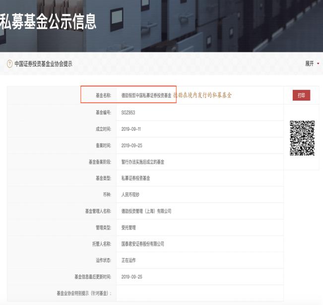 重磅!又有量化巨头投中国:世界首富前东家也来申请QFII了