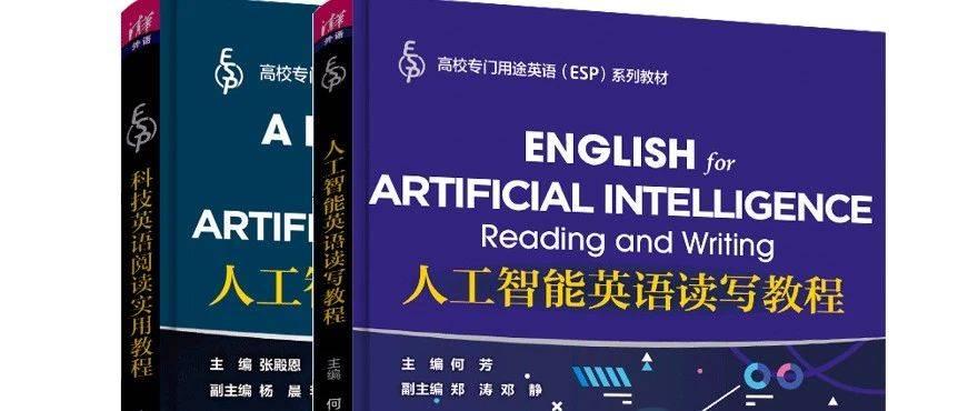 新书推荐 | 人工智能英语基础+读写教程