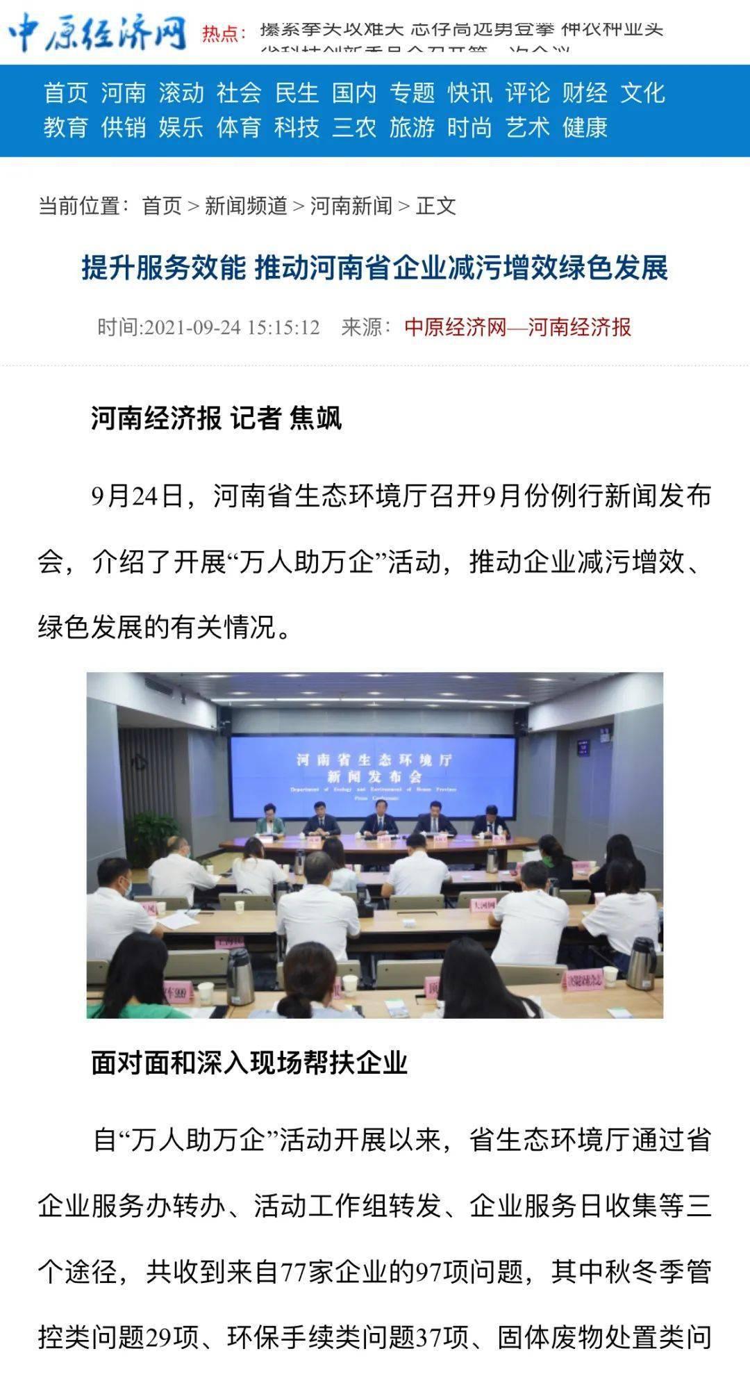 河南经济报:提升服务效能 推动河南省企业减污增效绿色发展
