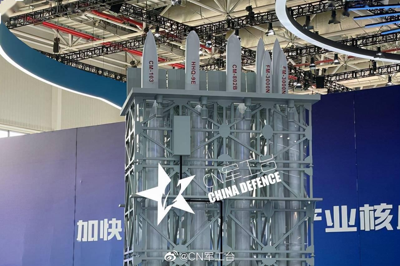 珠海航展:国产新型垂发公布,4种导弹共架发射,一坑四弹终实现