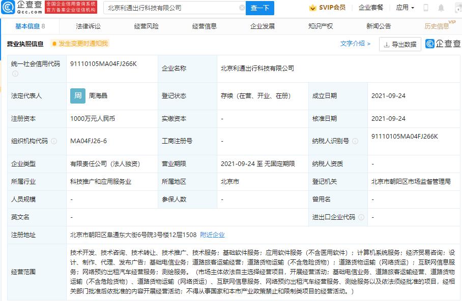 【高德成立出行科技公司,经营范围含网络预约出租汽车经营服务等】