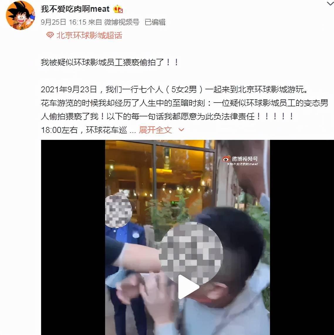 员工偷拍女生裙底!北京环球影城回应:已辞退