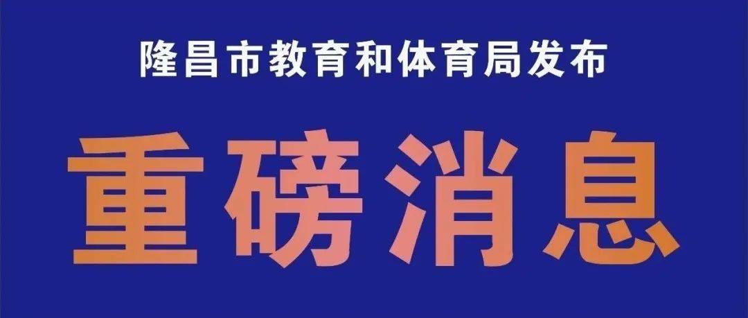 重磅丨隆昌市2022年高考报名公告
