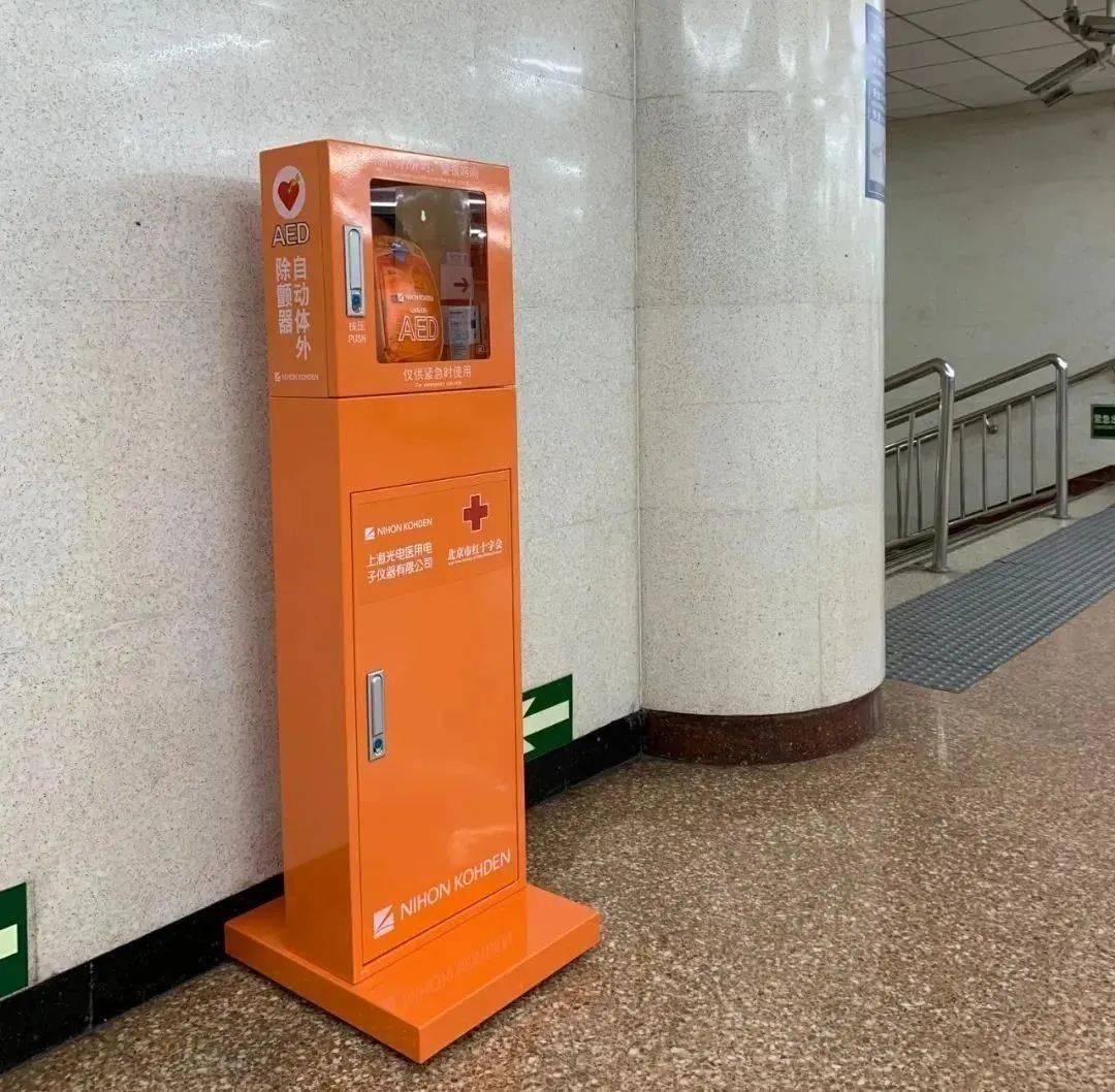 北京地铁里,他突然倒地!值班站长取来这个设备成功救人!