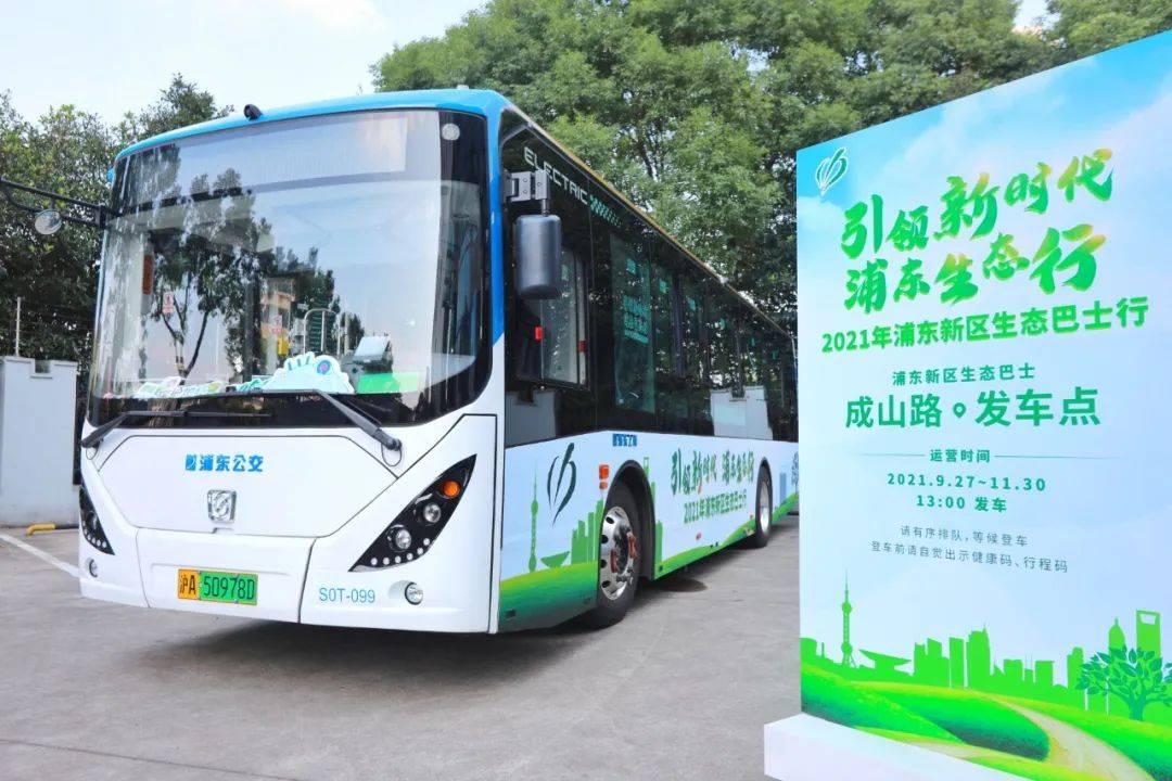 发车啦!浦东生态巴士带你领略生态美景,扫码免费乘