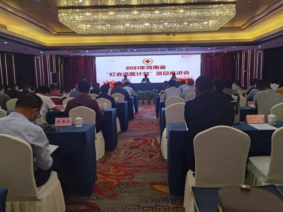 """我院在2021年河南省""""红会送医计划""""项目推进会上作经验交流发言"""