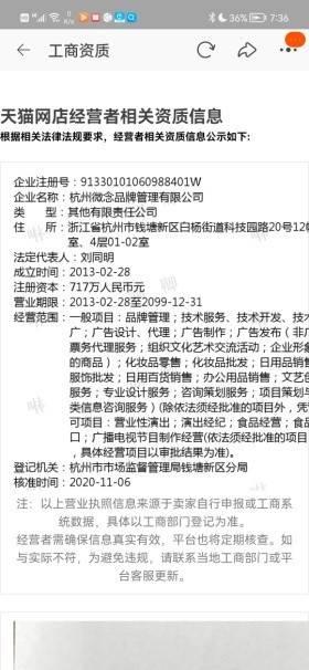 """捧红""""李子柒""""被字节跳动加持 微念科技是否高枕无忧?"""