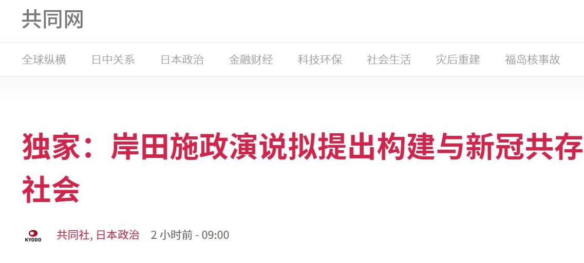 曝光!日媒:日本新首相岸田文雄首次施政演说将提及中国