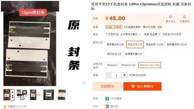 蘋果 iPhone 13包裝盒假封條現身淘寶:10元一對