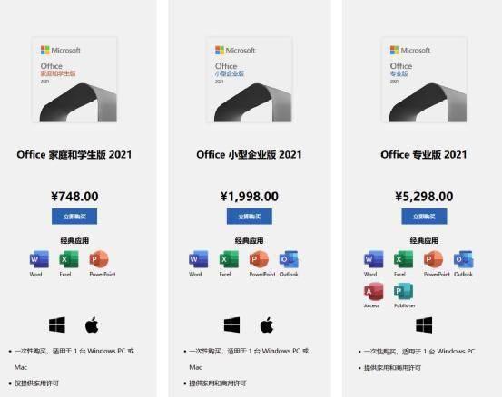748 元起、可永久使用……這樣的 Office 2021 中文版