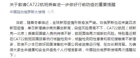 中国驻白俄罗斯大使馆发布重要提醒!