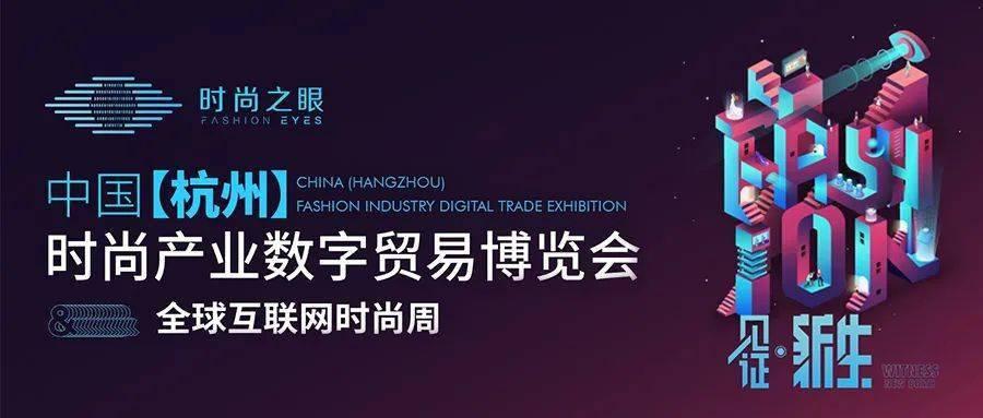 南讯股份亮相中国时尚数字峰会_企业