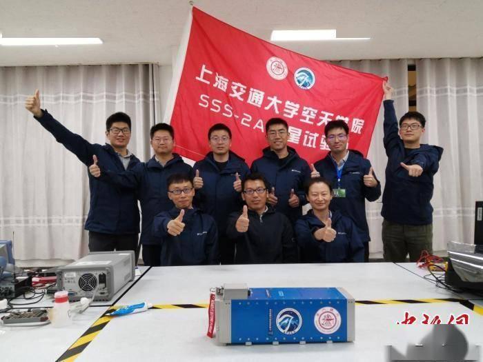 逐梦星空 上海交大首颗学生自研卫星成功发射