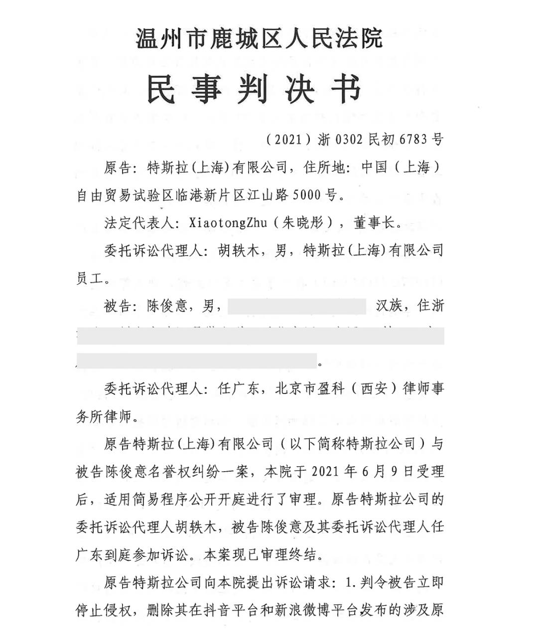 """""""特斯拉""""名誉权案一审胜诉!(附判决书全文)"""