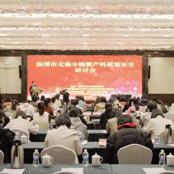 全市无痛分娩暨产科质量安全研讨会在桓台召开
