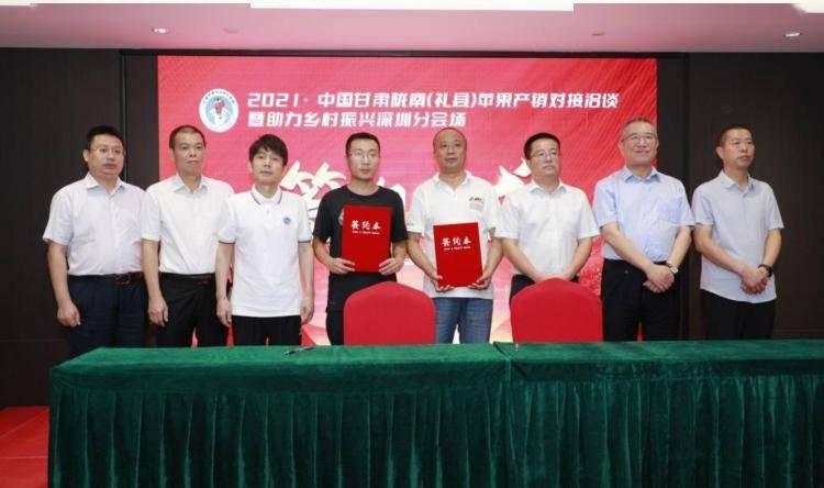 【原创】礼县推介会在深举行,助力乡村产业振兴