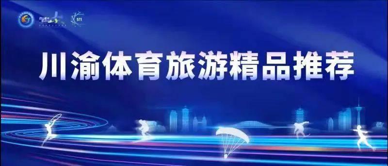 川西古镇冰雪体育旅游线路:跟着唐诗去撒野!_成都